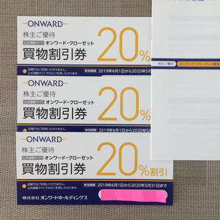 ニジュウサンク(23区)のオンワード  株主優待 3枚(ショッピング)