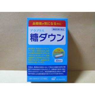 アラ(ALA)のアラプラス 糖ダウン (30日分) 新品・未開封  ゲリラ 値下!(その他)