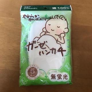 ニシマツヤ(西松屋)のガーゼハンカチ 5枚入り(その他)
