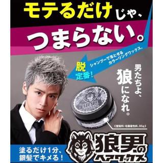 狼男のヘアワックス 銀髪 85g イースマイル(ヘアワックス/ヘアクリーム)