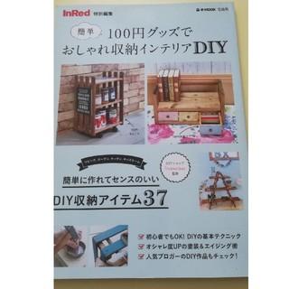 宝島社 - 100円グッズでおしゃれ収納インテリアDIY 簡単