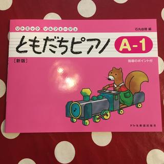 ともだちピアノ A-1 新版(クラシック)