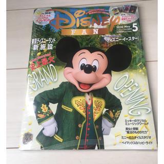 ディズニー(Disney)のDisney FAN (ディズニーファン) 2020年 05月号新品シュリンク付(絵本/児童書)