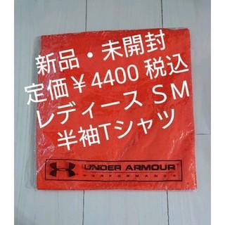 アンダーアーマー(UNDER ARMOUR)の新品・未開封 アンダーアーマー 半袖 Tシャツ オレンジ(ウォーキング)