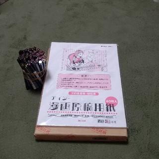 原稿用紙6冊、つぶれペン45本セット(コミック用品)
