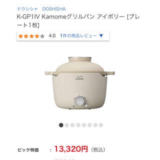 ドウシシャ(ドウシシャ)のkamome グリルパン(調理機器)