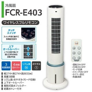 山善 - 山善冷風機FCR-E403