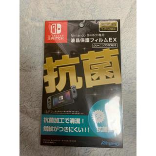 ニンテンドースイッチ(Nintendo Switch)の Nintendo Switch専用液晶保護フィルム EX ニンテンドースイッチ(その他)
