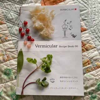 バーミキュラ(Vermicular)のバーミキュラ レシピブック Vermicular Recipe Book (料理/グルメ)