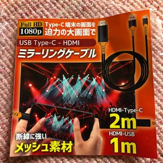 アンドロイド(ANDROID)の【新品】ミラーリングケーブル (USB Type-C - HDMI)(映像用ケーブル)