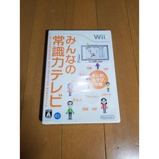 Wii みんなの常識力テレビ(家庭用ゲームソフト)