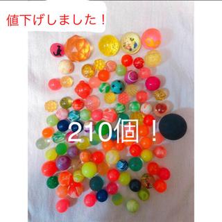 スーパーボール210個!(ボール)