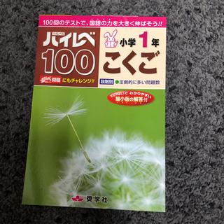 「ハイレベ100小学1年こくご (語学/参考書)