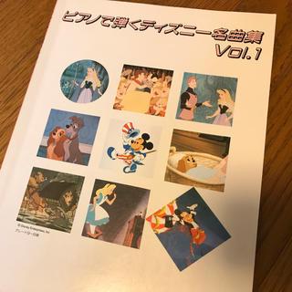 ディズニー(Disney)のピアノ楽譜 ディズニー(ポピュラー)