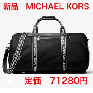 マイケルコース(Michael Kors)の【新品】マイケルコース  ボストンバック 2wayバック(ボストンバッグ)