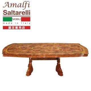 サルタレッリ アマルフィ ダイニングテーブル 伸長式 200~250cm 輸入(ダイニングテーブル)