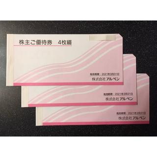 アルペン株主優待券 6,000円分(500円×12枚) 期限2021年3月31日(ショッピング)