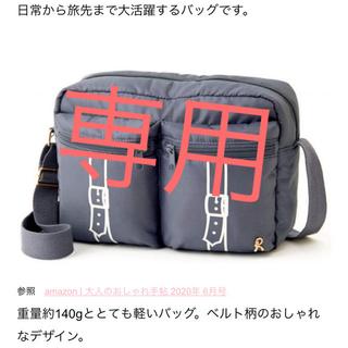 タカラジマシャ(宝島社)の大人のおしゃれ手帖 付録(ショルダーバッグ)