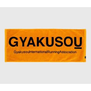 ナイキ(NIKE)の【新品】NIKE ナイキ GYAKUSOU ギャクソウ タオル(タオル/バス用品)