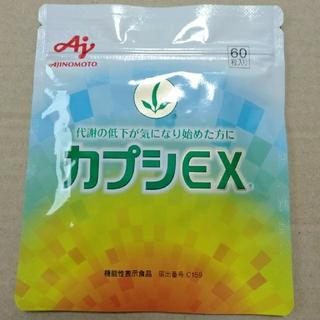 アジノモト(味の素)のおもち様専用        カプシEX 味の素(ダイエット食品)