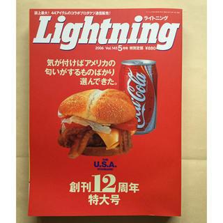 エイシュッパンシャ(エイ出版社)のライトニング 2006 Vol.145(ファッション)