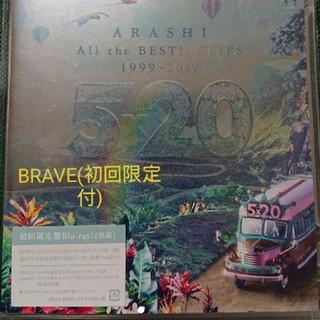 アラシ(嵐)の【BRAVE付】嵐5×20 All the BEST!! CLIPS 初回限定盤(アイドル)