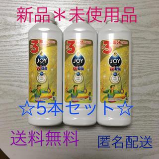 期間限定セール☆JOY食器洗剤W除菌グレープフルーツの香り詰め替え5本セット(洗剤/柔軟剤)