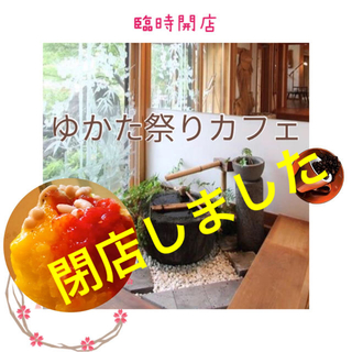 """臨時開店 ゆかた🎐祭り開店時 """"ゆかたカフェ"""" こちら(浴衣)"""