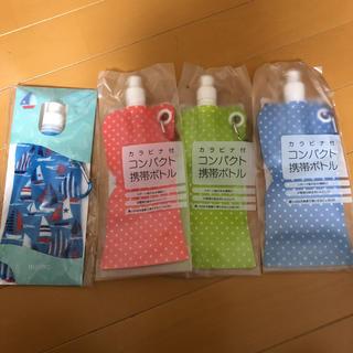 フェリシモ(FELISSIMO)のカラビナ付 コンパクト携帯ボトル ウォーターボトル ポイント消費に(弁当用品)