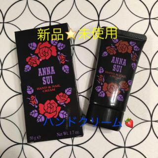 アナスイ(ANNA SUI)のANNA SUI🌻ハンドクリーム‼️新品 未使用‼️いい香りに女子力アップ‼️(ハンドクリーム)