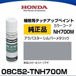 ホンダ(ホンダ)のタッチアップペイント  ホンダ 【純正】(洗車・リペア用品)