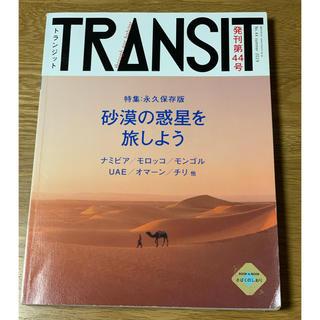 コウダンシャ(講談社)のトランジット 2019 summer(趣味/スポーツ)
