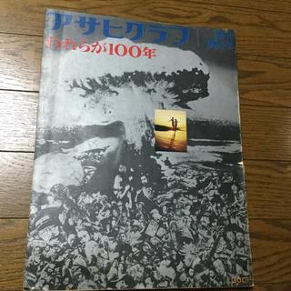 アサヒグラフわれらが100年 1968/9/25号 希少(ニュース/総合)