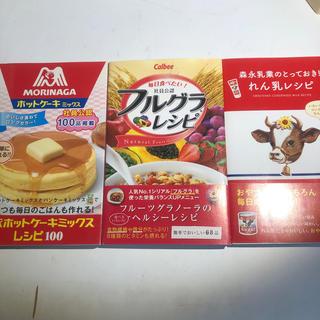 モリナガニュウギョウ(森永乳業)の森永ホットケ-キミックスレシピ100(料理/グルメ)