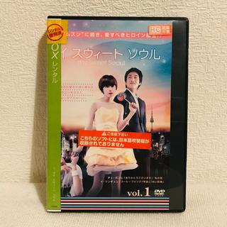 『マイスウィートソウル』全8巻(完) レンタル落ち DVD 韓国ドラマ(TVドラマ)