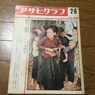 アサヒグラフ特集虐殺ベトナム戦争 昭和45/2/6 号(ニュース/総合)