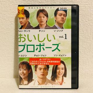 『おいしいプロポーズ』 全8巻(完結) レンタル落ち DVD 韓国ドラマ(TVドラマ)