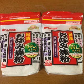 ニッシンセイフン(日清製粉)のお好み焼き粉 2個 1300円(その他)