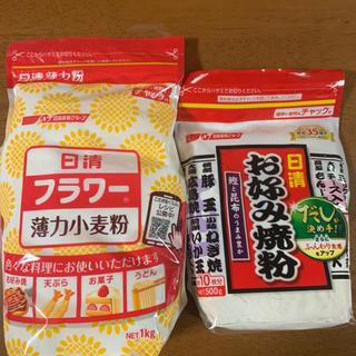 ニッシンセイフン(日清製粉)の薄力小麦粉、お好み焼き粉セット 1200円(その他)