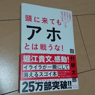 アサヒシンブンシュッパン(朝日新聞出版)の田村耕太郎「頭に来てもアポロとは戦うな」(ノンフィクション/教養)