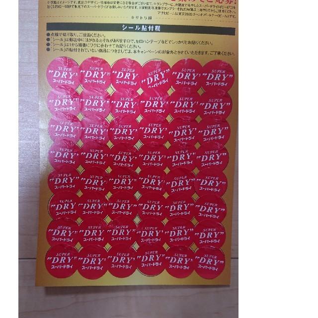 アサヒ(アサヒ)のアサヒ スーパードライ 応募シール 48枚 チケットのチケット その他(その他)の商品写真