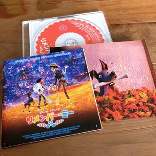 ディズニー(Disney)のリメンバーミー CD(オリジナル・サウンドトラック)レンタル落ち(アニメ)