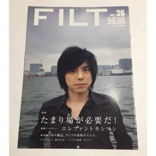 エレファントカシマシ/フリーペーパー(ミュージシャン)