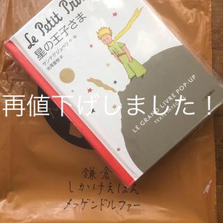 星の王子さま ポップアップ絵本(絵本/児童書)