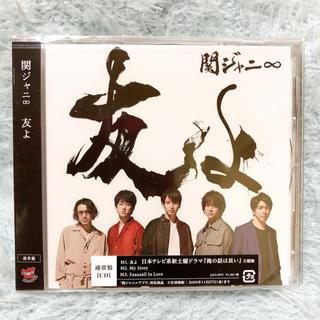 カンジャニエイト(関ジャニ∞)の友よ 通常盤 関ジャニ∞  CD(ポップス/ロック(邦楽))