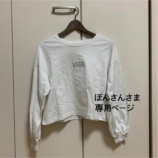 ヴァンズ(VANS)のぽんさんさま専用ページ(Tシャツ(長袖/七分))
