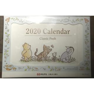 クマノプーサン(くまのプーさん)のプーさん 卓上カレンダー(カレンダー/スケジュール)