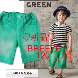 ブリーズ(BREEZE)の新品♡breezeグリーンパンツ120♡緑色(パンツ/スパッツ)