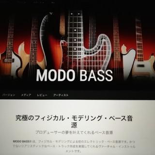 MODO BASS クロスグレード ライセンス譲渡 IK multimedia(ソフトウェア音源)