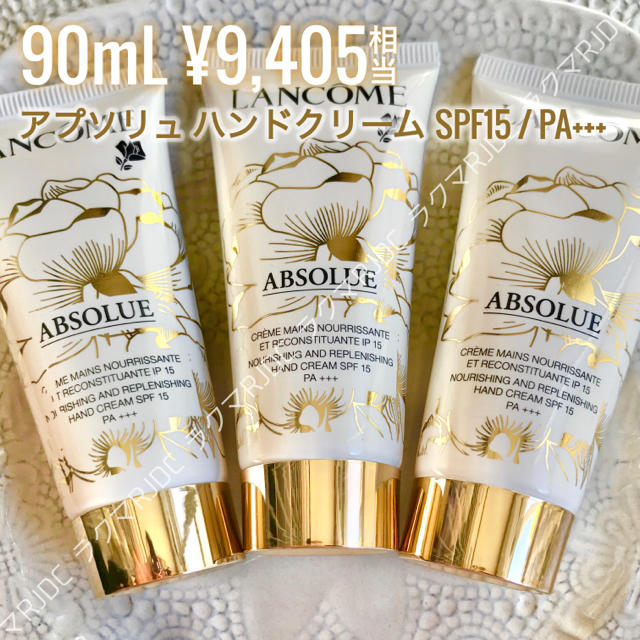 LANCOME(ランコム)の【3個】ランコム 最高峰 アプソリュ UV ハンドクリーム 幹細胞 日本未発売 コスメ/美容のボディケア(ハンドクリーム)の商品写真